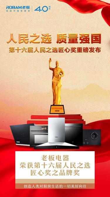 老板电器荣获人民匠心品牌奖,以精致匠心创造中国新厨房