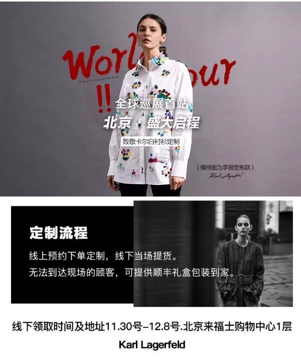 KARL LAGERFELD X中国设计师李薇联名款白衬衫京东全球独家限量首发