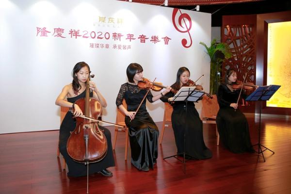 隆庆祥2020新年音乐会,岁末答谢如期而至