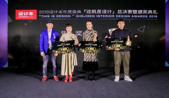 「这就是设计」2019设计本年度盛典圆满收官 多项大奖重磅揭晓
