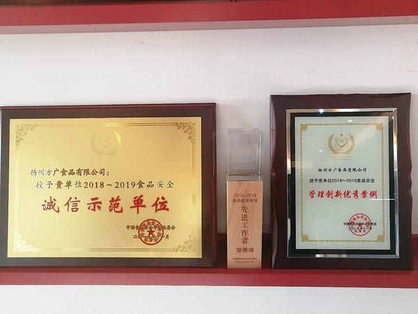 方广获得中国食品安全多项殊荣 推动中国辅食行业标准再升级