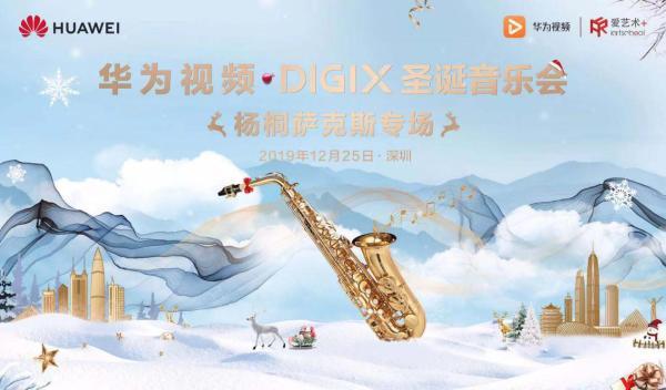 华为视频·DigiX艺视界 | 暖冬深圳,享受唯美萨克斯音乐会