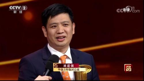 方特获评2019中国品牌强国盛典十大新锐品牌