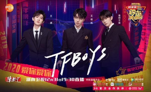 中国移动咪咕正式成为湖南卫视跨年演唱会5G官方合作伙伴
