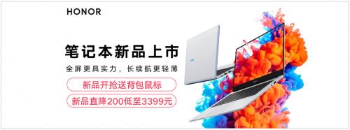 荣耀MagicBook 14系列全网开售,首销购机立减200元