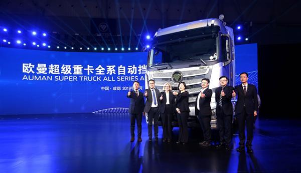 欧曼全系自动挡新品上市 引领中国重卡行业迈向自动挡时代