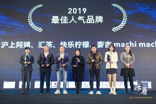 实至名归 沪上阿姨荣获2019最佳人气品牌