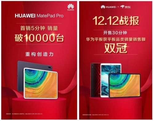 """5分钟劲销万台!华为平板MatePad Pro""""五大优势""""走红双十二"""