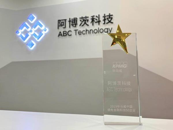 """阿博茨科技荣获""""2019毕马威中国领先金融科技50企业"""""""