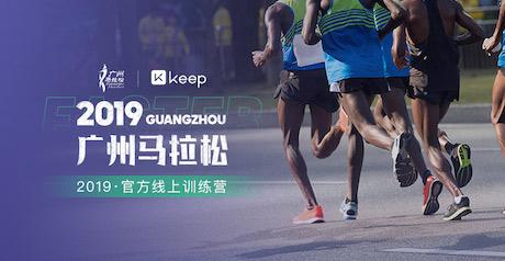 持续助跑头部马拉松赛事,Keep的底气与目标