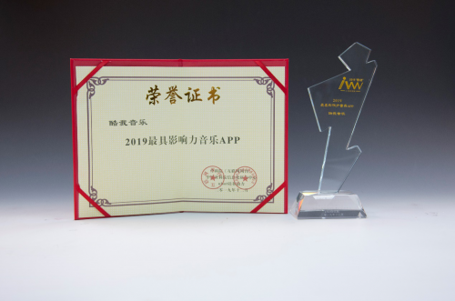 """第十七届中国互联网经济论坛 酷我音乐荣膺""""2019最具影响力音乐APP"""""""