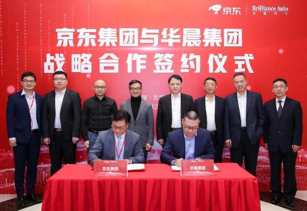 华晨×京东签署战略合作协议 智能采购打造汽车产业数字化新引擎
