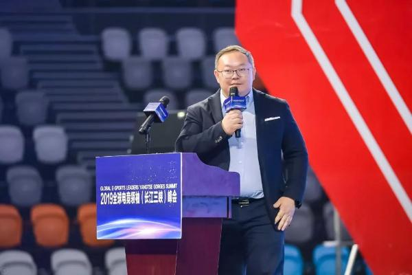 2019全球电竞领袖(长江三峡)峰会在重庆忠县圆满举行!