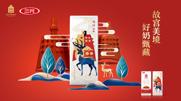 故宫、三元携手上新,三元故宫牛奶全新包装正式发布