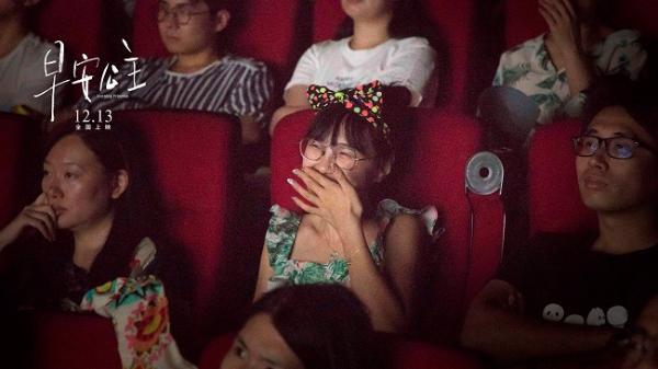 电影《早安公主》发布口碑特辑,暖心青春成眼泪收割机