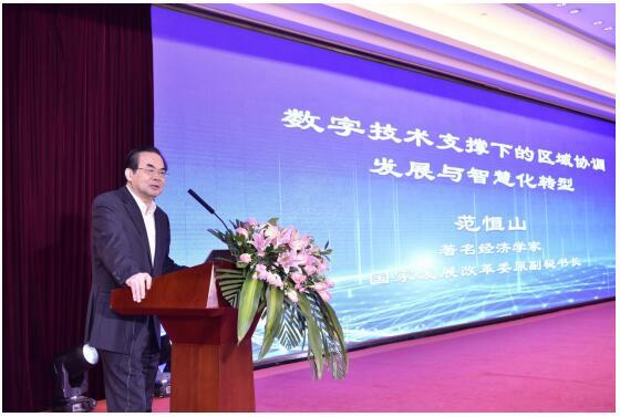 中国云体系联盟联合举办2019中国智慧社会发展大会
