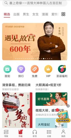 """华为阅读·DigiX读书会深圳站,与单霁翔一起""""遇见故宫600年"""""""
