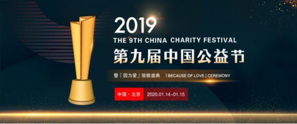 2019第九届中国公益节即将温暖启幕