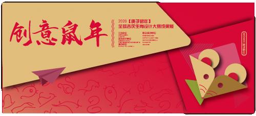 探访传统文化与创意设计的碰撞:2020全球吉庆生肖设计大赛(庚子