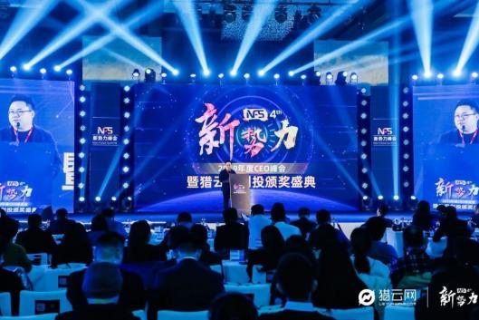 凹凸出行荣膺猎云网2019智能出行领域最具影响力奖项