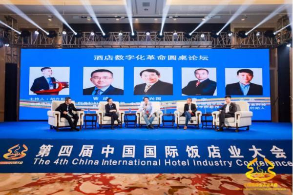 中国饭店协会教育学院数字化酒店应用办公室