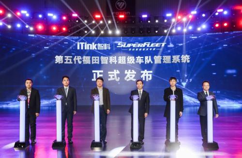 开启商用车转型升级新篇章 福田汽车举办中国商用车创新大会