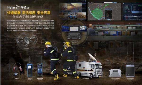 """面对地震抢险救援,海能达应急通信的坚定""""承诺"""""""