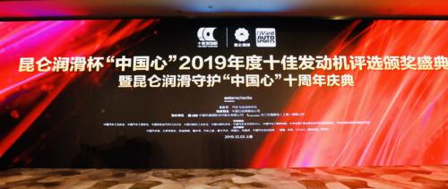 """十年守护""""中国心"""" 昆仑润滑与中国汽车工业共成长"""
