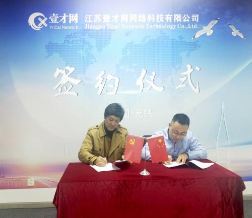 壹才网与房友正式签订战略合作协议
