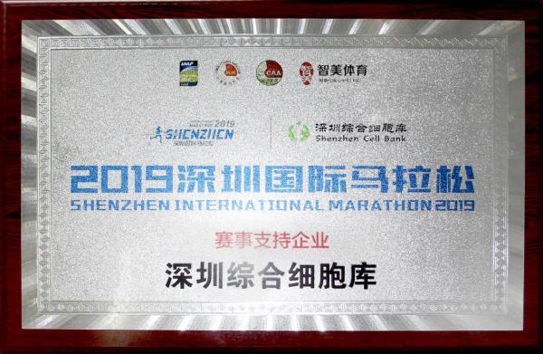 超越pb,细胞助力——深圳综合细胞库助力2019深圳国际马拉松