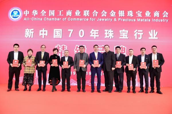 """荟萃楼珠宝获""""新中国70年珠宝行业精锐品牌和建设者""""荣誉称号"""