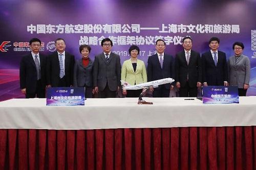 东航与上海市文化和旅游局签署战略合作协议