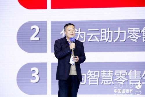 2019第三届中国连锁节在京举行,四大热门话题预测连锁行业的新发展