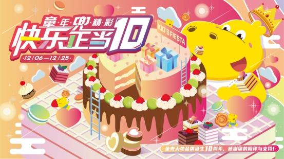 童兜天地10周年庆,最好玩的生日派对,承包你一整年的欢乐
