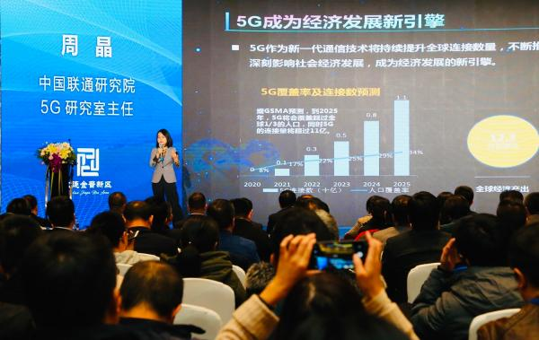 联通研究院周晶:5G推动网络切片、边缘计算等新技术发展