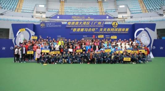 2019粤港澳大湾区网球团体赛将于新年伊始挥拍!