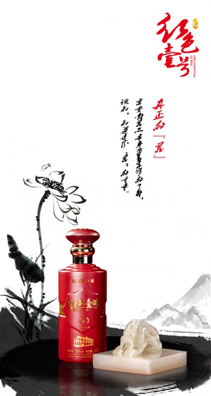 红色壹号·藏:为古法酿酒中的大智慧而藏