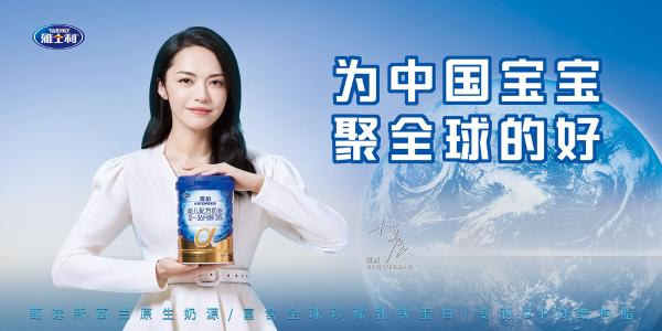 雅士利匠心耕耘37载,打造国际品质好奶粉