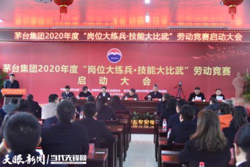 """行稳致远,茅台从辉煌迈向卓越!中国白酒行业""""航母""""开启全新征程"""