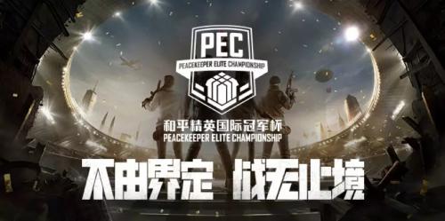 从PEL到PEC,少年可期的《和平精英》电竞赛事