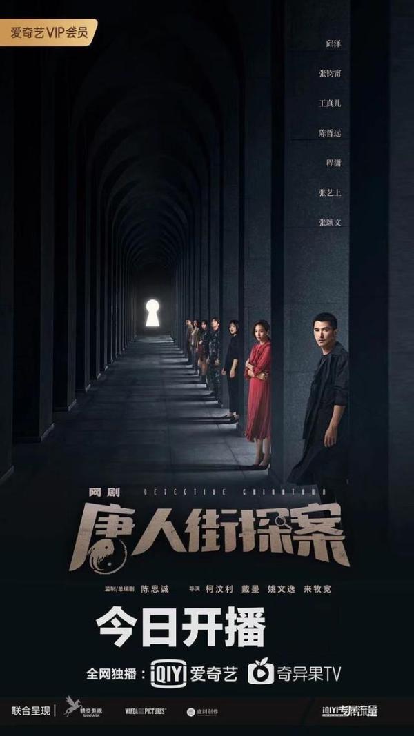 爱奇艺网剧《唐人街探案》1月1日20点开播 VIP会员每周三、四各更新2集