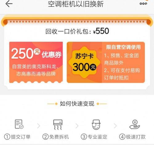 """苏宁年货节推""""以旧换新""""网友:老旧家电重获""""新生"""""""