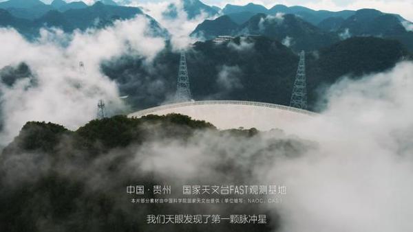 """""""中国天眼""""正式开放运行 《脉冲星》致敬天文人"""