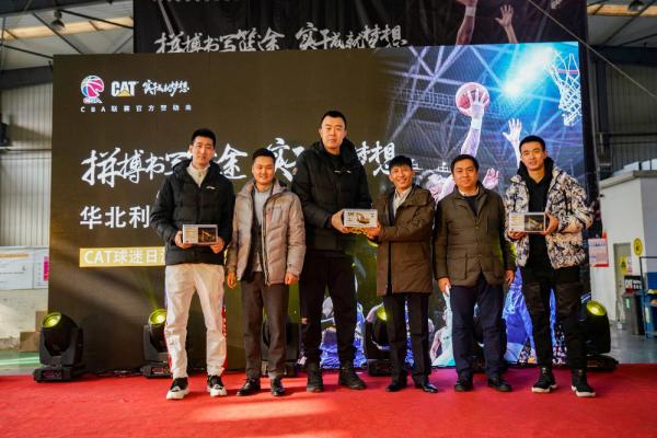 辽粤CBA焦点战精彩纷呈,卡特彼勒打造球迷活动助力全民篮球梦想