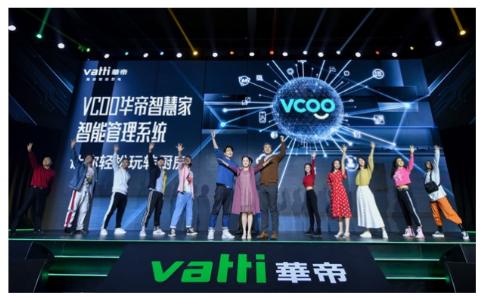 VCOO华帝智慧家全场景控制系统 体验未来科技时代的厨房生活