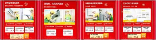 """网购别墅、""""承包""""家政团队上门,成今年春节送父母热门礼物"""
