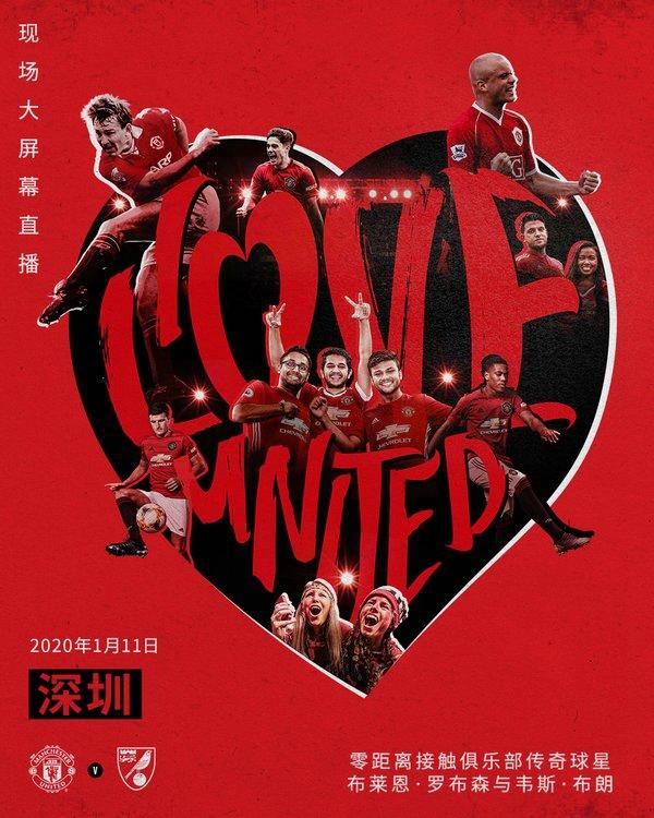 曼联#ILOVEUNITED球迷派对登陆深圳