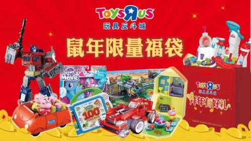 """玩具反斗城""""鼠年玩具节""""贺新禧 门店持续扩张加速布局中国玩具市场"""