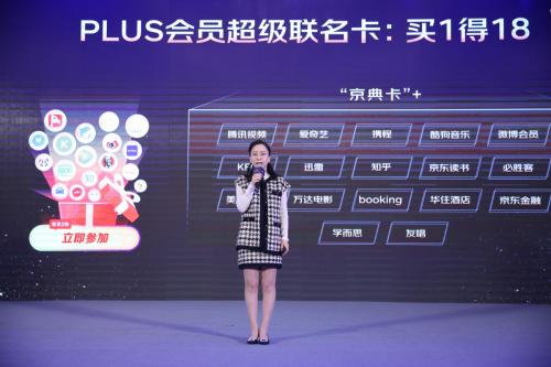 京东PLUS会员体系越做越大 消费者愿意买单的原因是什么?