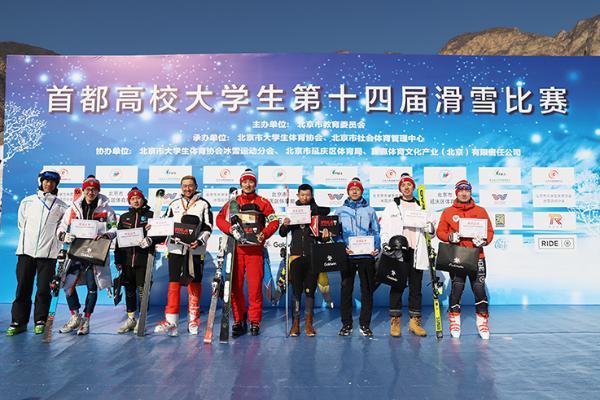 首都高校大学生第十四届滑雪比赛在京成功举办